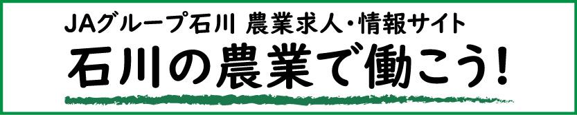 JAグループいしかわ 農業求人・情報サイト 石川の農業で働こう!