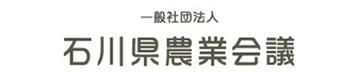 石川県農業会議