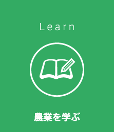 Learn 農業を学ぶ