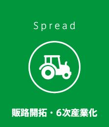 Spread 販路開拓・6次産業化