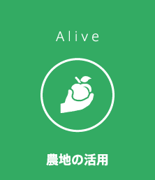Alive 農地の活用